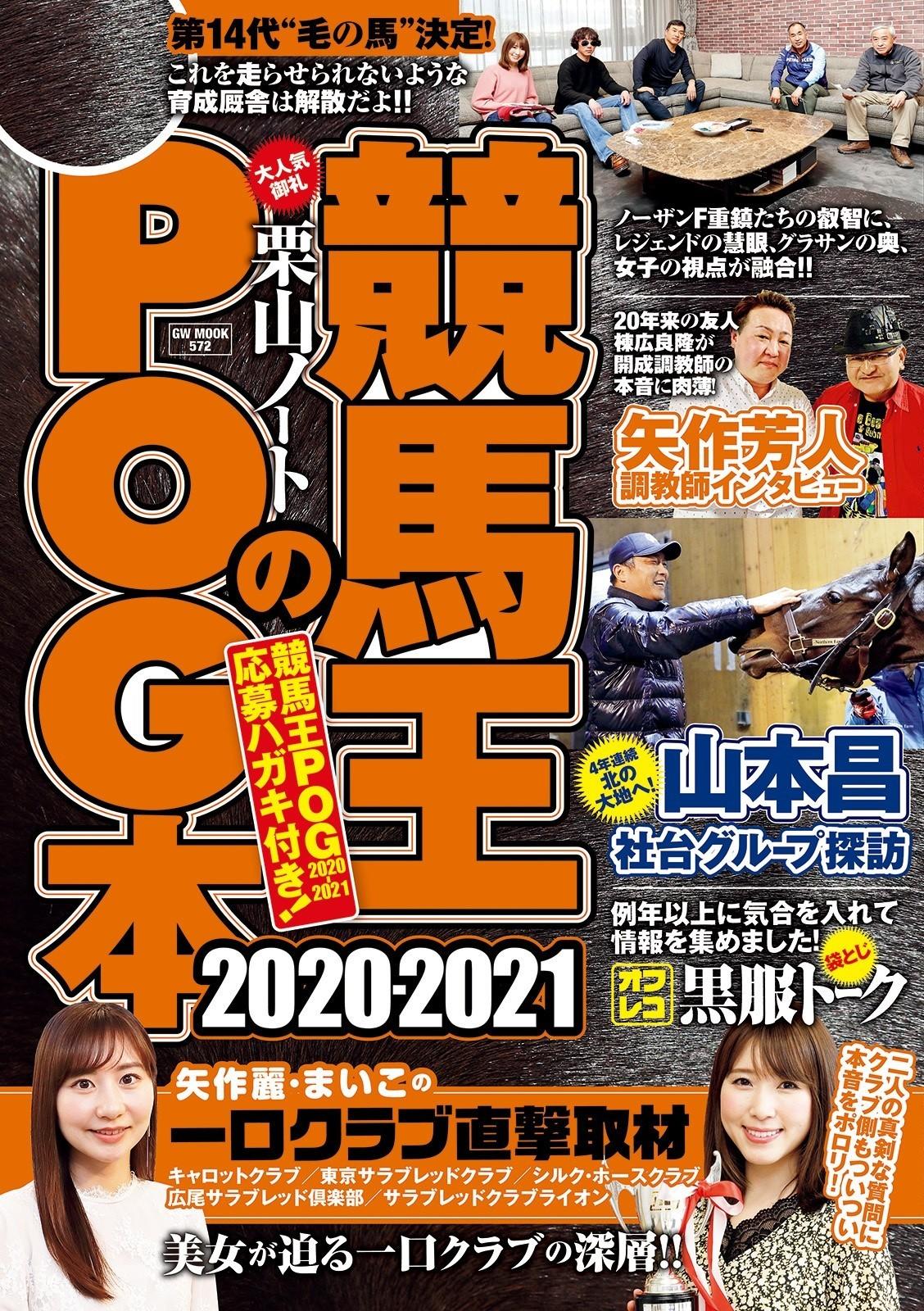 2020 東京 サラブレッド